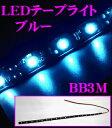 LEDテープライト 正面発光(ブルー) (LED色:青 ベース色:黒 幅:8mm 長さ:30cm)