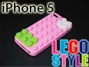 iPhone5用シリコンケース レゴスタイルケース (本体:ピンク 白と緑のパーツ付)
