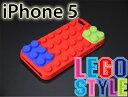 iPhone5用シリコンケース レゴスタイルケース (本体:レッド 緑と青のパーツ付)