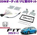 2DINオーディオ/ナビ取付キット NK-H590DE