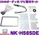 2DINオーディオ/ナビ取付キット NK-H565DE