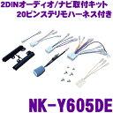 オーディオ取付キット NK-Y605DE  トヨタワイド2DIN汎用/車速信号用コネクター 20ピン