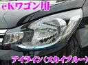 ROAD STAR ek11-SB4L eKワゴン(B11系)用アイライン スカイブルー(下)