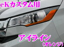ROAD STAR ekCUS11-OR4L eKカスタム(B11系)用アイライン オレンジ(下)