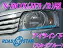 ROAD STAR NBOX-SB4L ホンダ Nボックス(H23/12)用アイライン スカイブルー下