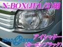 ROAD STAR NBOX-EY-CBLK4 ホンダ Nボックス(H23/12)用アイライン アイシャドー カーボンブラック