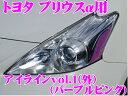 ROAD STAR YPRIα40-PP4H プリウスα40系用アイライン パープルピンクvol.1(外