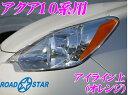 ROAD☆STARYAQUA10-OR4H アクア10系用アイライン オレンジ(上)