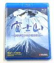 ( ブルーレイ)富士山 Mt.Fuji 四季が織りなす霊峰富士 3カ国語対応(日・英・中)