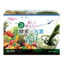 酵素×水素 青汁 63袋