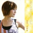 願いはきっと叶うから/CDシングル(12cm)/PMOY-0001