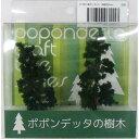 CT-004 樹木レギュラー 深緑色 90mm ポポンデッタ