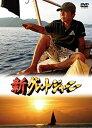 新グレートジャーニー ~最終章~ 人類、日本列島へ海上ルート4700キロ(海上ルート編)/DVD/PQDC-010