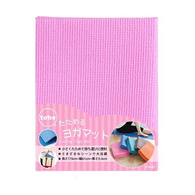 トーン たためるヨガマット ピンク YM-01(1コ入)