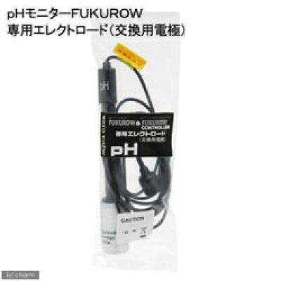 pHモニターFUKUROW 専用エレクトロード(交換用電極)