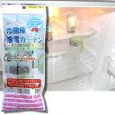 冷蔵庫 節電カーテン 15cm×80cm(4枚入)