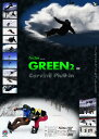 GREEN 2-carving plug-in-/ HTSB-170