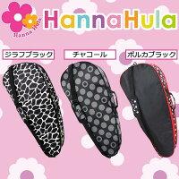 ハンナフラ Hanna Hula ラケットバッグ ショルダー紐・肩パッド付き ポルカブラック TNS-RBGB-PLK01