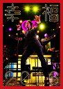 幸福2016/DVD/XQME-2002