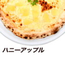 ピザレボスイーツ第二弾 ハニーアップル(23cm)