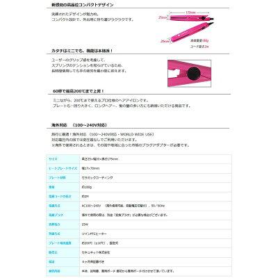 ミニヘアアイロン ヒメコテプラス ブラック(1本入)