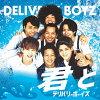 君と/CDシングル(12cm)/BAKKY-0114