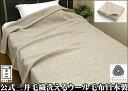 三井毛織 シングル 無染色ウール毛布 140x200 cm シングル