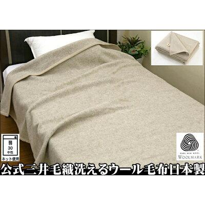 三井毛織 シングル 無染色ウール毛布   シングル
