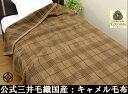 三井毛織 プレミアム キャメル 毛布 シングルサイズ 140x200cm