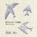 聖なるものへの賛歌/CD/STRC-0016