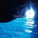 Sirius Blue ~倍音の宇宙~/CD/STRC-0017