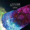 シリウス528 ~神々のイニシエーション~/CD/STRC-0020