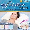 空間fitの夢まくら プレミアム 専用枕カバー付き ブルー