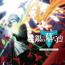 TVアニメ「銀の墓守り」オリジナルサウンドトラック/CD/DSDA-10006