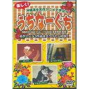楽しく学ぶ うちなーぐち/DVD/R-UMI001
