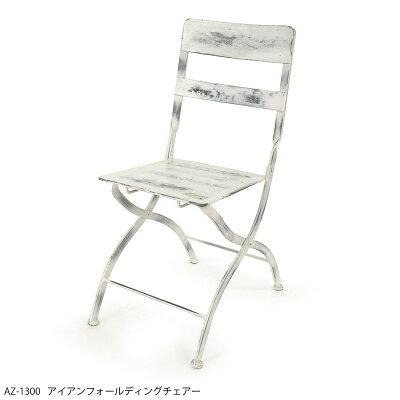 azi-azi/アイアンフォールディングチェアー/AZ-1300 ガーデニング用品 ガーデン家具 テーブル・チェア