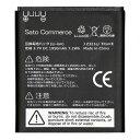 Sato Commerce HTC J HTI13UAA Z321E 互換バッテリー ISW13HT / Titan2 3.7V 1950mAh