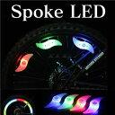ITPROTECH スポーク LEDライト レッド YT-SPLED-RD