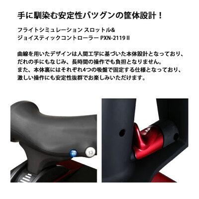 PXN フライトコントロールシステム PXN-2119II