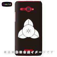 家紋シリーズ 向こう茶の実 (むこうちゃのみ) / for HTC J butterfly HTL21/au (ハードケース)