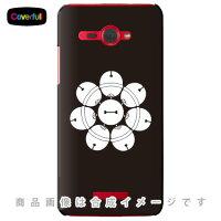 家紋シリーズ 八つ鈴 (やっつすず) / for HTC J butterfly HTL21/au