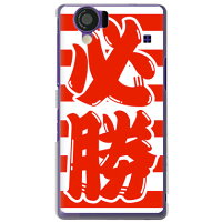 必勝 ホワイト×レッド (クリア) / for AQUOS PHONE 102SH/SoftBank (カバフル)