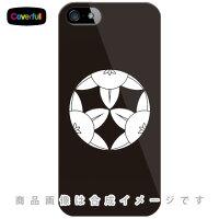 家紋シリーズ 三つ割り向こう橘 (みつわりむこうたちばな) / for iPhone 5/SoftBank (ハードケース)