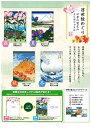 日興美術 クリアファイル 四季の富士山 4枚 NRS0018