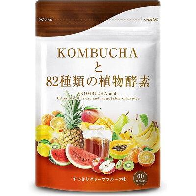 コンブチャと82種類の植物酵素 グレープフルーツ味 タブレット 60粒