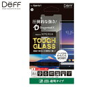 ディーフ Xperia 1用フィルム DG-XP1G2DF