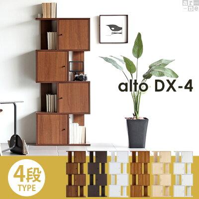 arne デザインラックaltoDX-4 BR