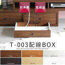 arne T-003 配線BOX WH