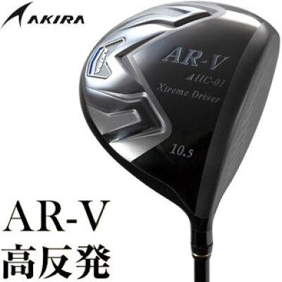 高反発ドライバー アキラ ゴルフ AR-V ドライバー ツアーAD オリジナル カーボンシャフト AKIRA