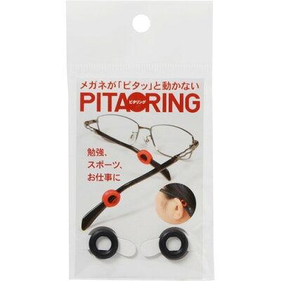 ピタリング(2色セット)